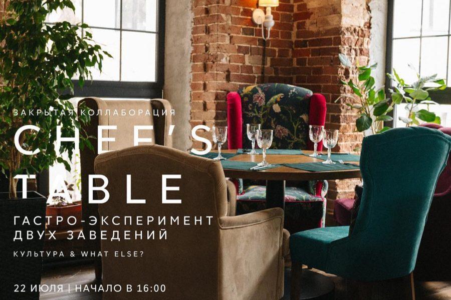 Chef's Table – гастро-эксперимент двух именитых шефов – Игоря Синдеева и Дмитрия Смыкова.